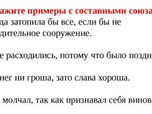 8. Укажите примеры с составными союзами. а) Вода затопила бы все, если бы не