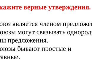2. Укажите верные утверждения. а) Союз является членом предложения. б) Союзы