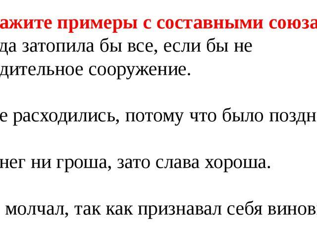 8. Укажите примеры с составными союзами. а) Вода затопила бы все, если бы не...