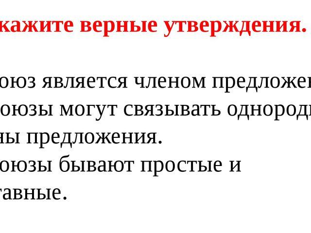 2. Укажите верные утверждения. а) Союз является членом предложения. б) Союзы...