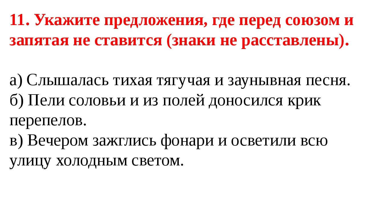 11. Укажите предложения, где перед союзом и запятая не ставится (знаки не рас...