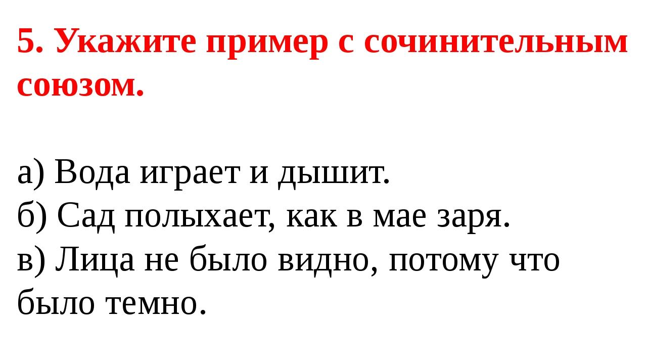 5. Укажите пример с сочинительным союзом. а) Вода играет и дышит. б) Сад полы...