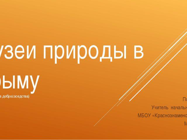 Музеи природы в Крыму (курс «культура добрососедства) Подготовила: Учитель на...