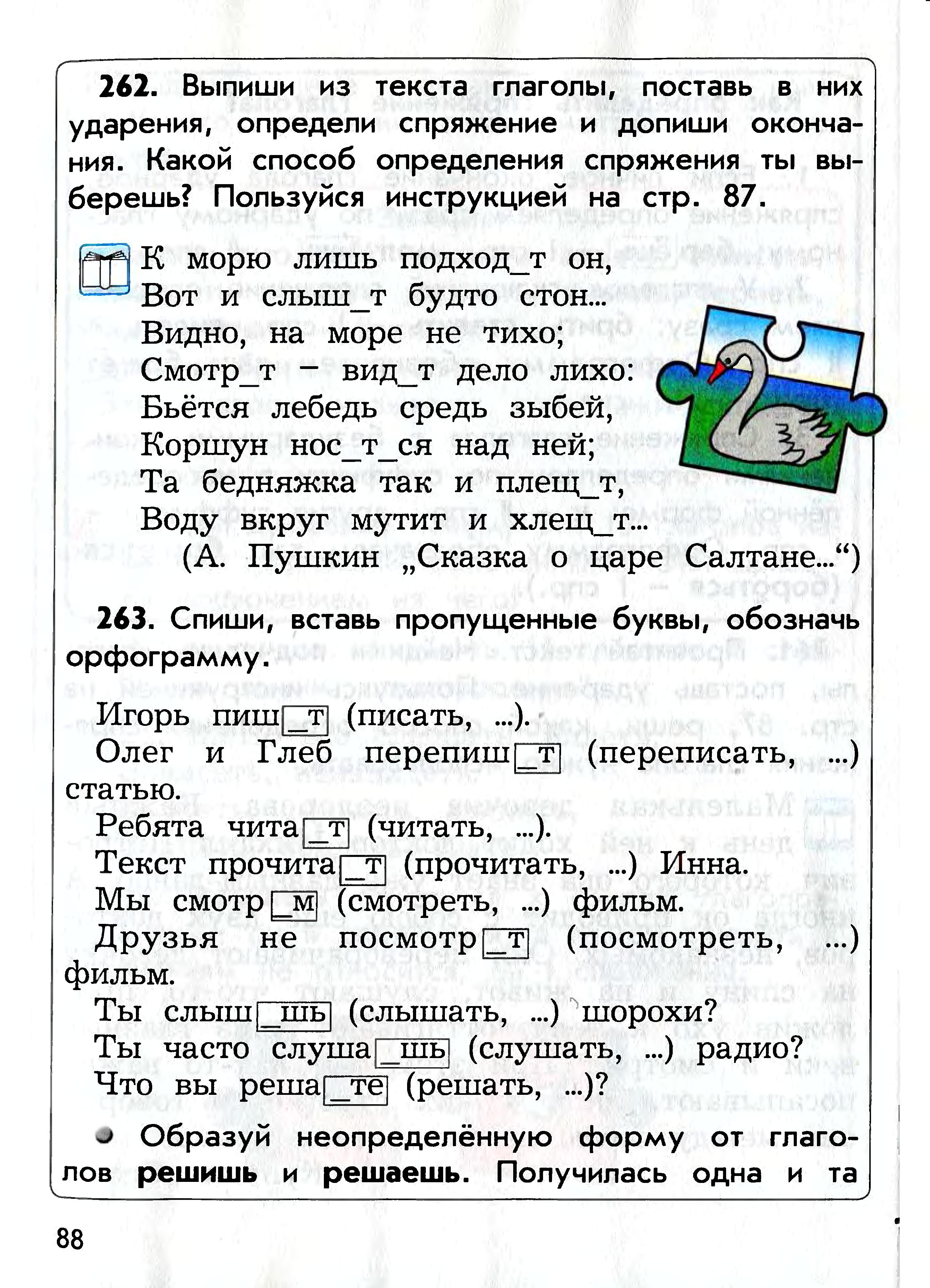 C:\Users\Елена\Desktop\Новая папка (2)\Стр. 87
