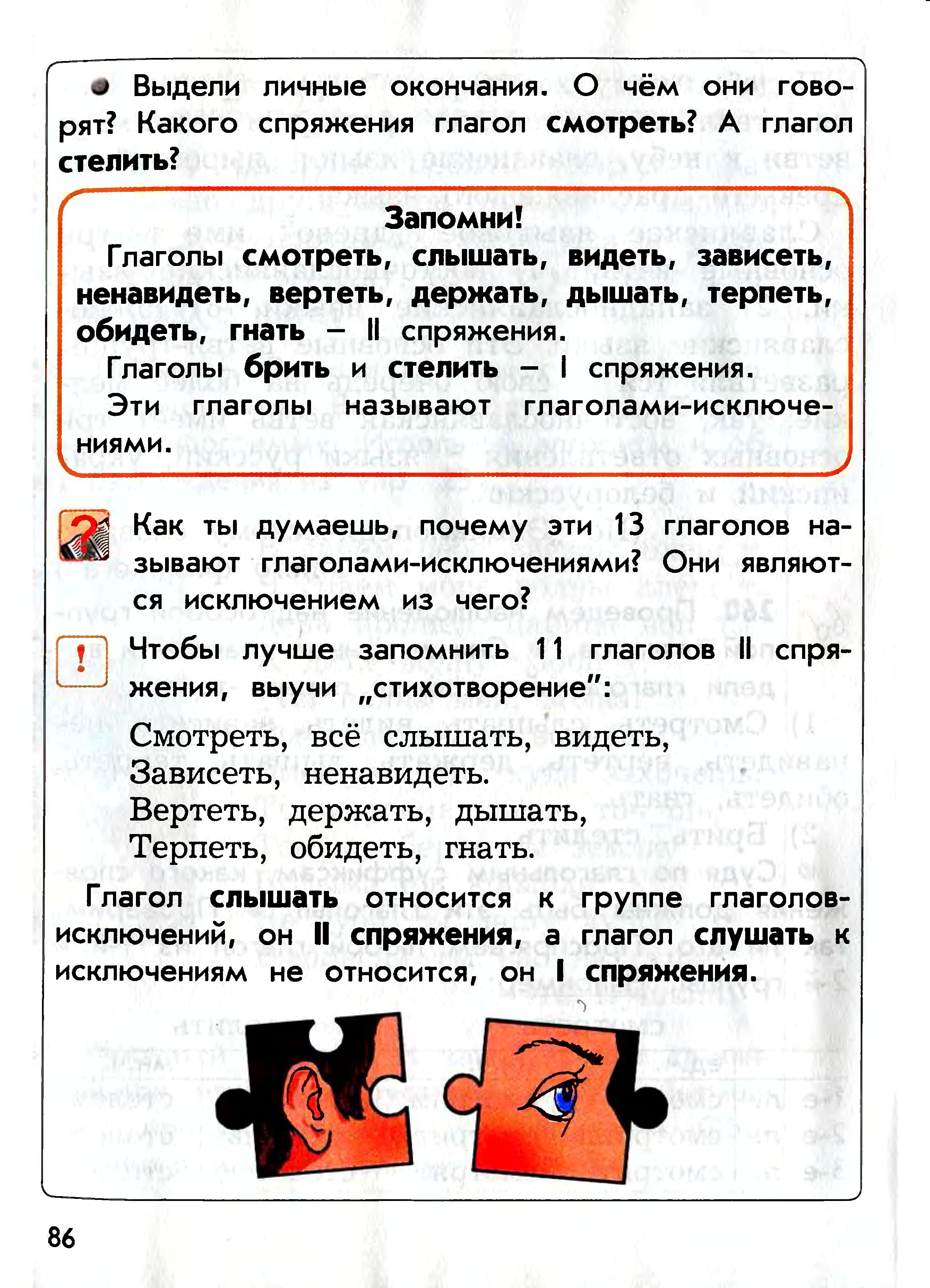 C:\Users\Елена\Desktop\Новая папка (2)\Стр 86
