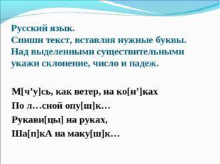 Русский язык. Спиши текст, вставляя нужные буквы. Над выделенными существител
