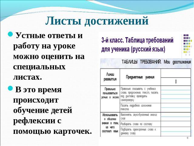 Листы достижений Устные ответы и работу на уроке можно оценить на специальных...