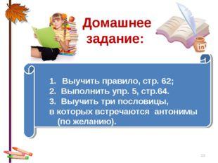 * Выучить правило, стр. 62; 2. Выполнить упр. 5, стр.64. 3. Выучить три посло