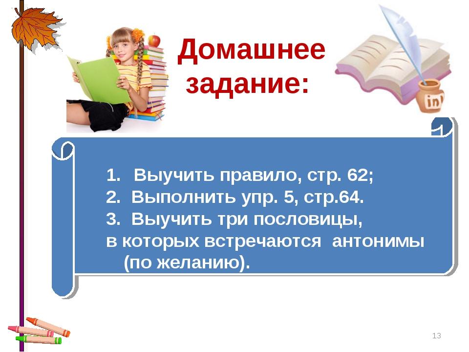 * Выучить правило, стр. 62; 2. Выполнить упр. 5, стр.64. 3. Выучить три посло...