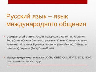 Русский язык – язык международного общения Официальный статус:Россия, Белору