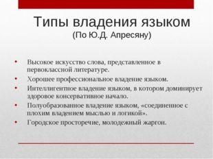 Типы владения языком (По Ю.Д. Апресяну) Высокое искусство слова, представленн