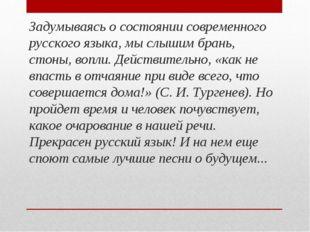 Задумываясь о состоянии современного русского языка, мы слышим брань, стоны,