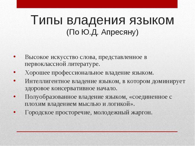 Типы владения языком (По Ю.Д. Апресяну) Высокое искусство слова, представленн...