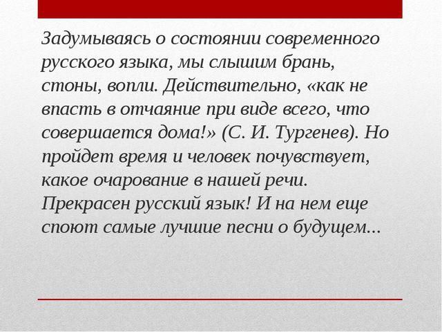 Задумываясь о состоянии современного русского языка, мы слышим брань, стоны,...