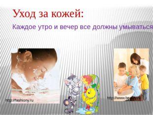 Уход за кожей: Каждое утро и вечер все должны умываться. http://fashiony.ru h