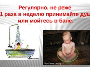 Регулярно, не реже 1 раза в неделю принимайте душ или мойтесь в бане. http://
