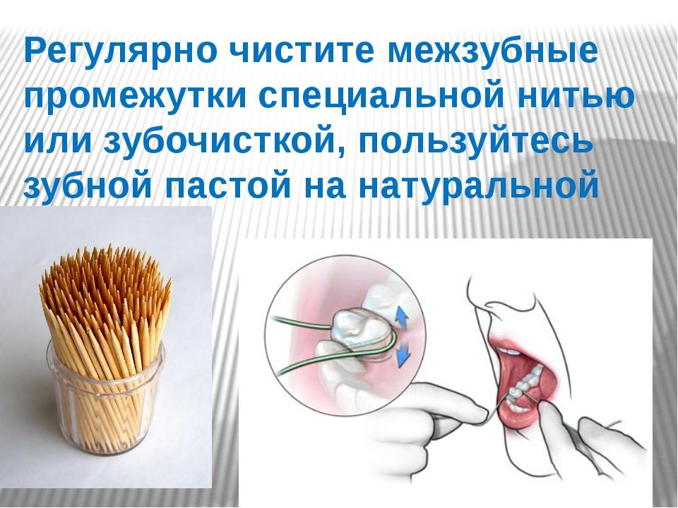 Регулярно чистите межзубные промежутки специальной нитью или зубочисткой, пол...