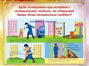 Будь осторожен при встрече с незнакомыми людьми, не открывай дверь дома незн