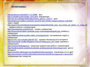 http://pedsovet.su/load/321-1-0-32886 - фон http://zrenielib.ru/docs/index-3