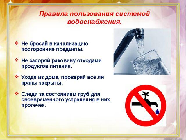 Правила пользования системой водоснабжения. Не бросай в канализацию посторон...