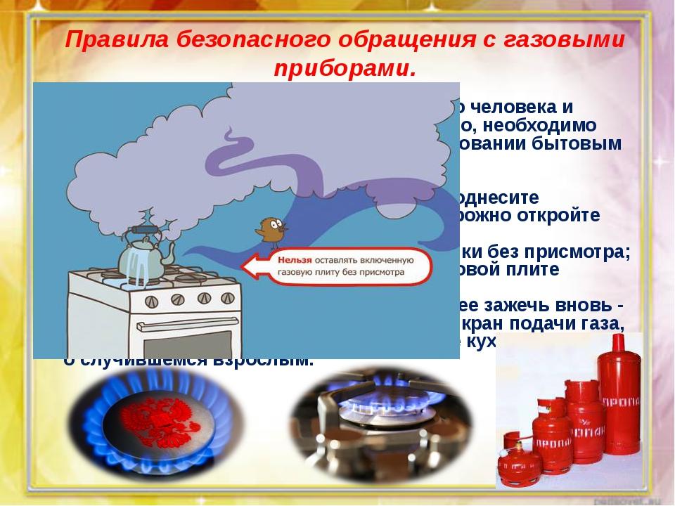 Правила безопасного обращения с газовыми приборами. Утечка газа может приве...