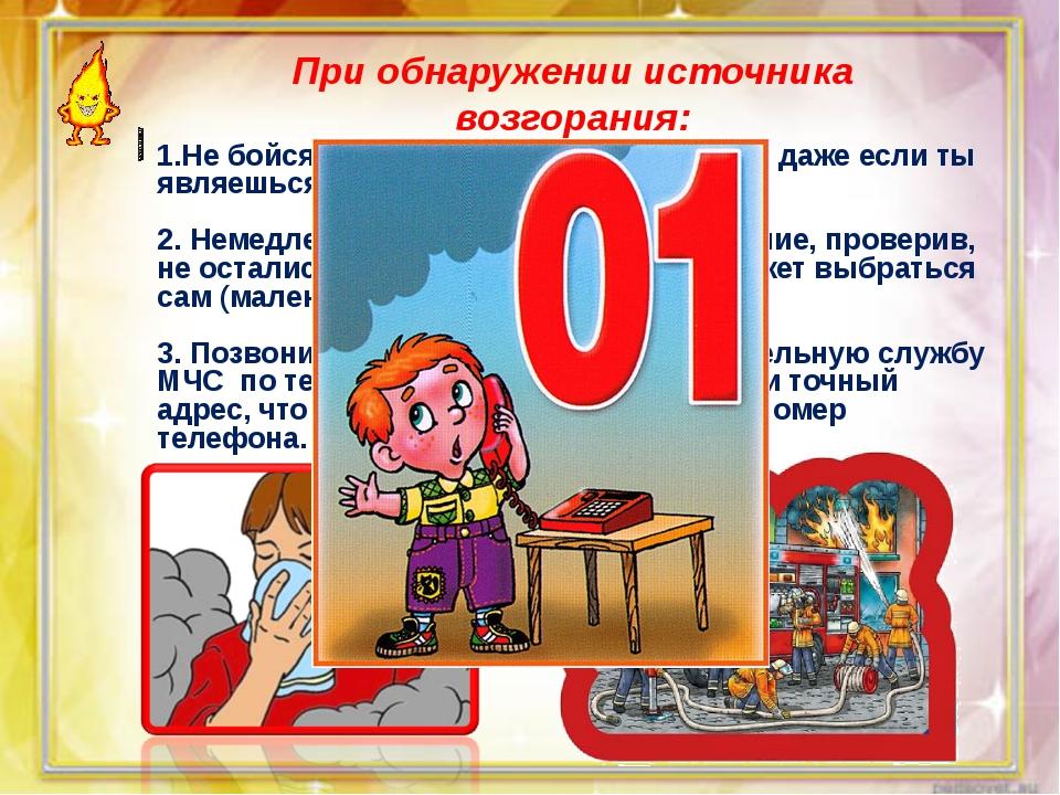 При обнаружении источника возгорания: 1.Не бойся позвать на помощь взрослых,...