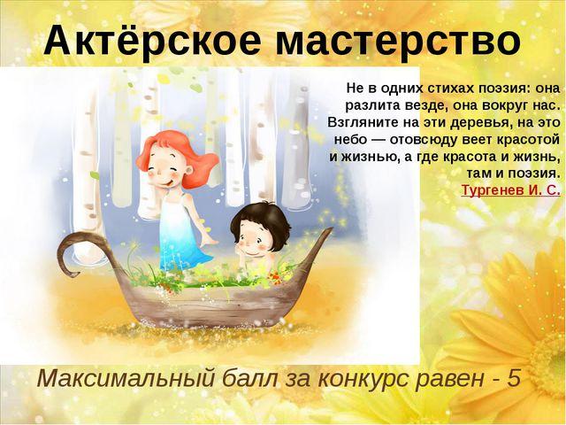 Актёрское мастерство Максимальный балл за конкурс равен - 5 Не в одних стихах...