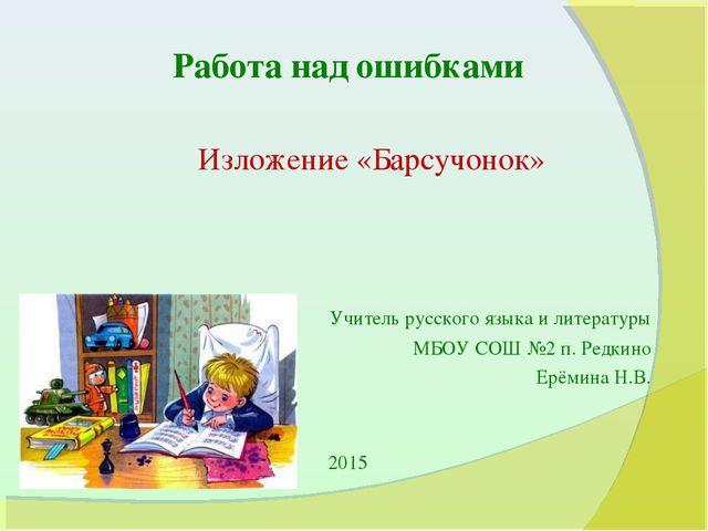 Работа над ошибками Изложение «Барсучонок» Учитель русского языка и литератур...