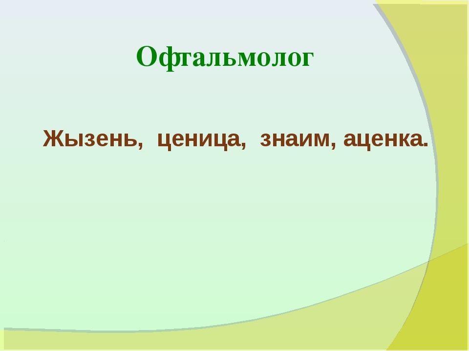 Офтальмолог Жызень, ценица, знаим, аценка.