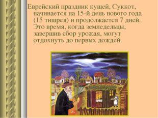 Еврейский праздник кущей, Суккот, начинается на 15-й день нового года (15 тиш