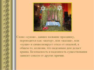 Слово «сукка», давшее название празднику, переводится как «шатер», или «шалаш