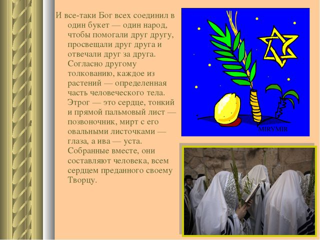 И все-таки Бог всех соединил в один букет — один народ, чтобы помогали друг д...