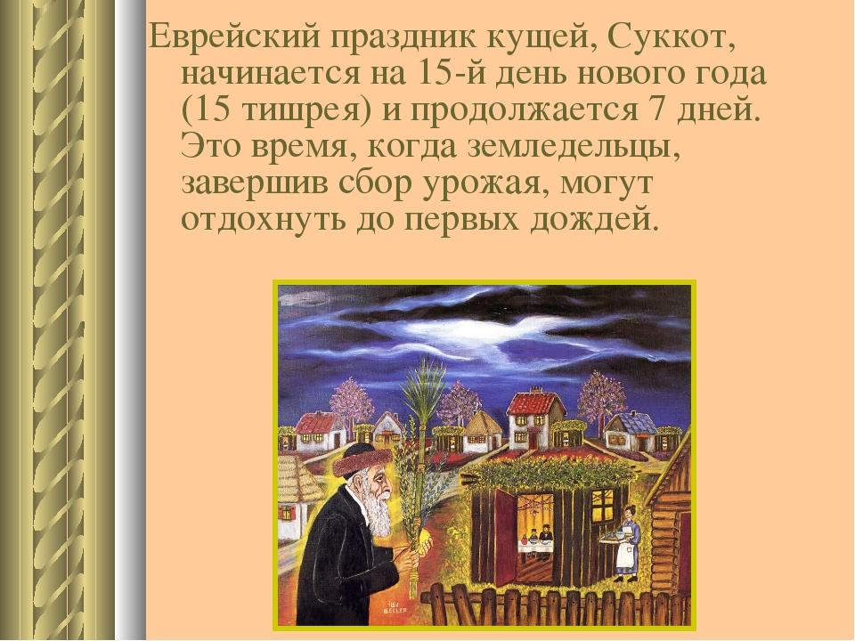 Еврейский праздник кущей, Суккот, начинается на 15-й день нового года (15 тиш...