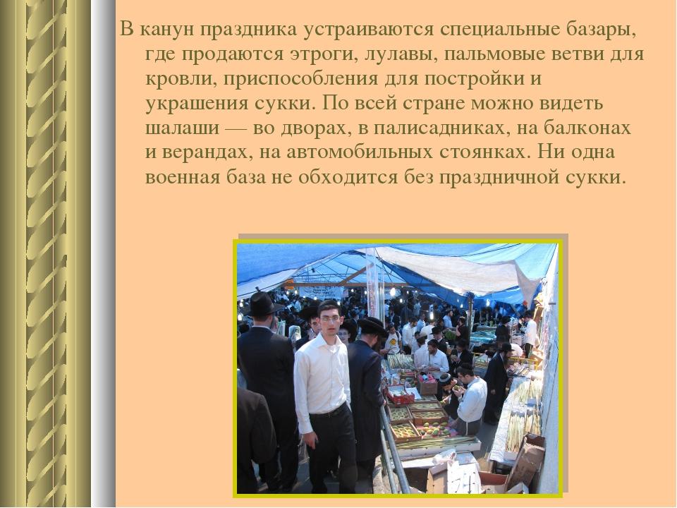 В канун праздника устраиваются специальные базары, где продаются этроги, лула...