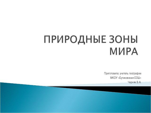 Приготовила: учитель географии МКОУ «Бутиковская СОШ» Черняк В.А.