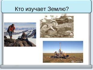 Кто изучает Землю?