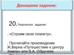 § 20.Творческое задание: 1. «Строим свою планету». 2. Прочитайте произведение