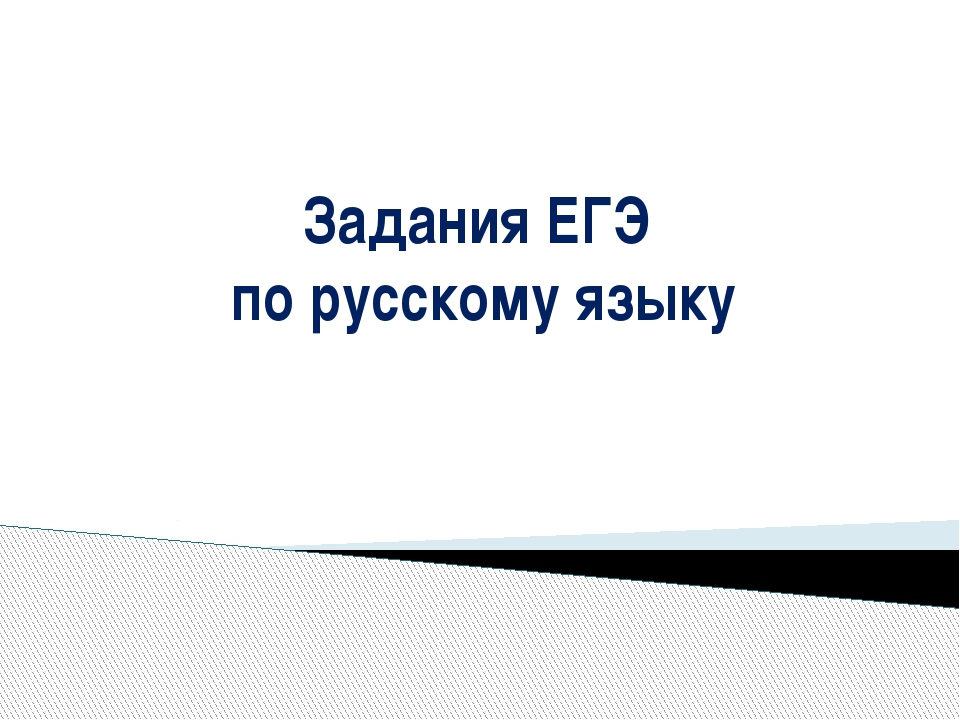 Задания ЕГЭ по русскому языку
