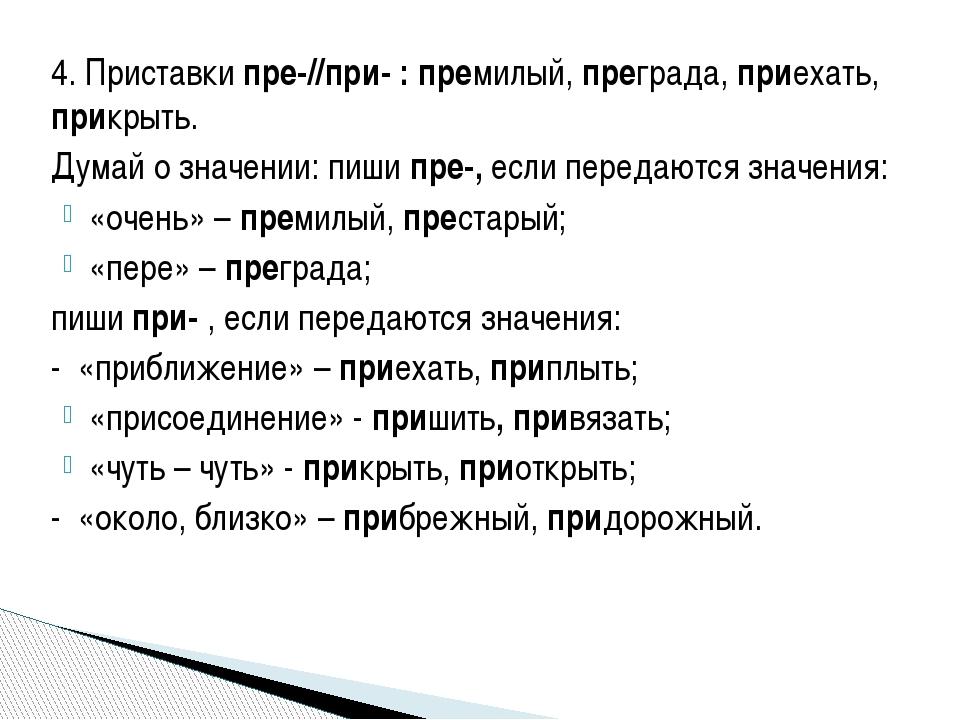 4. Приставки пре-//при- : премилый, преграда, приехать, прикрыть. Думай о зна...