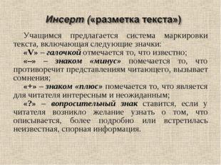 Учащимся предлагается система маркировки текста, включающая следующие значки: