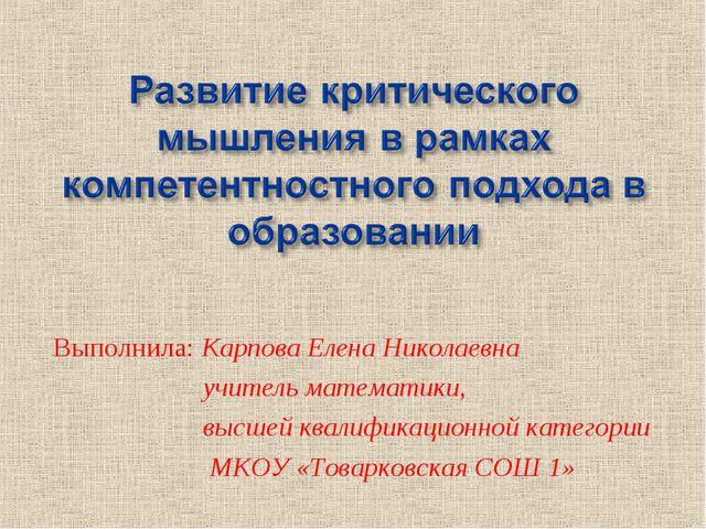 Выполнила: Карпова Елена Николаевна учитель математики, высшей квалификационн...