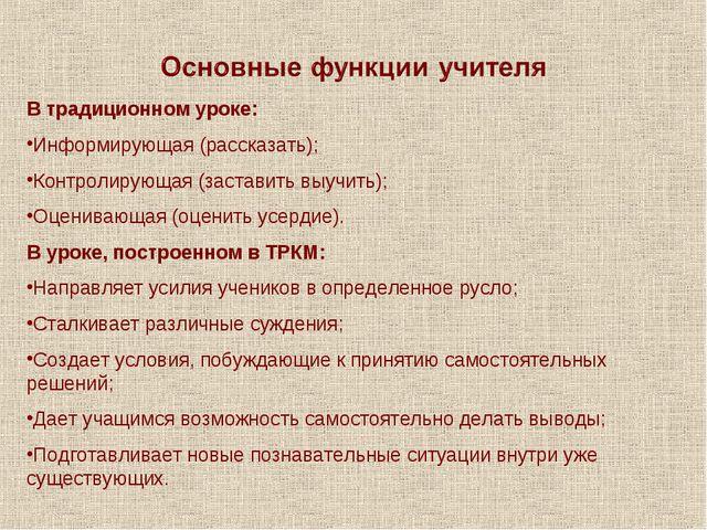 В традиционном уроке: Информирующая (рассказать); Контролирующая (заставить в...