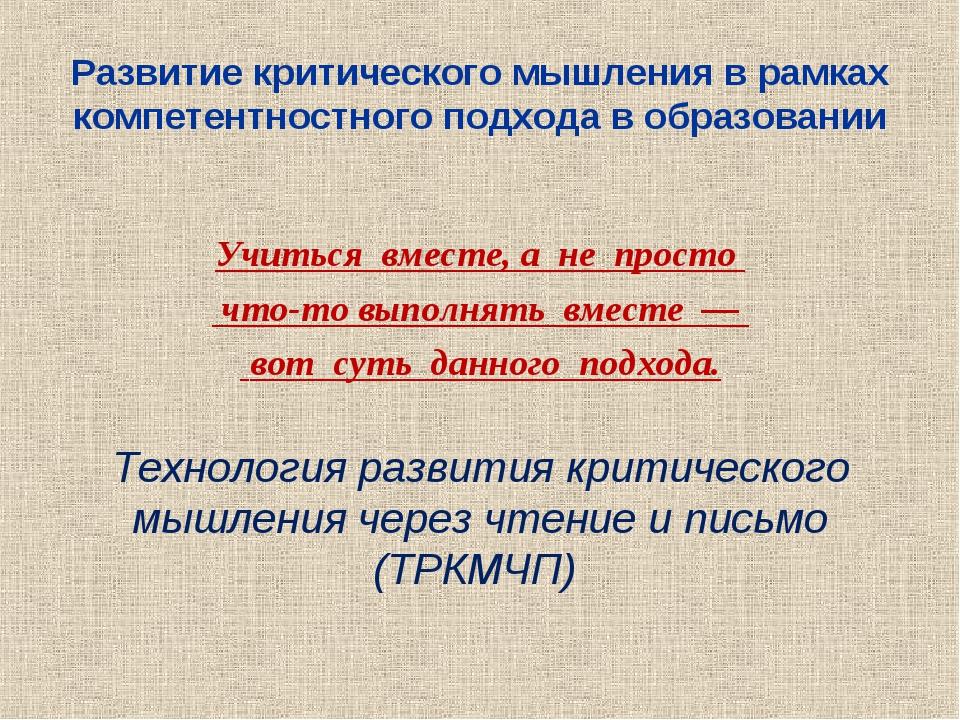 Учиться вместе, а не просто что-то выполнять вместе — вот суть данного подхо...
