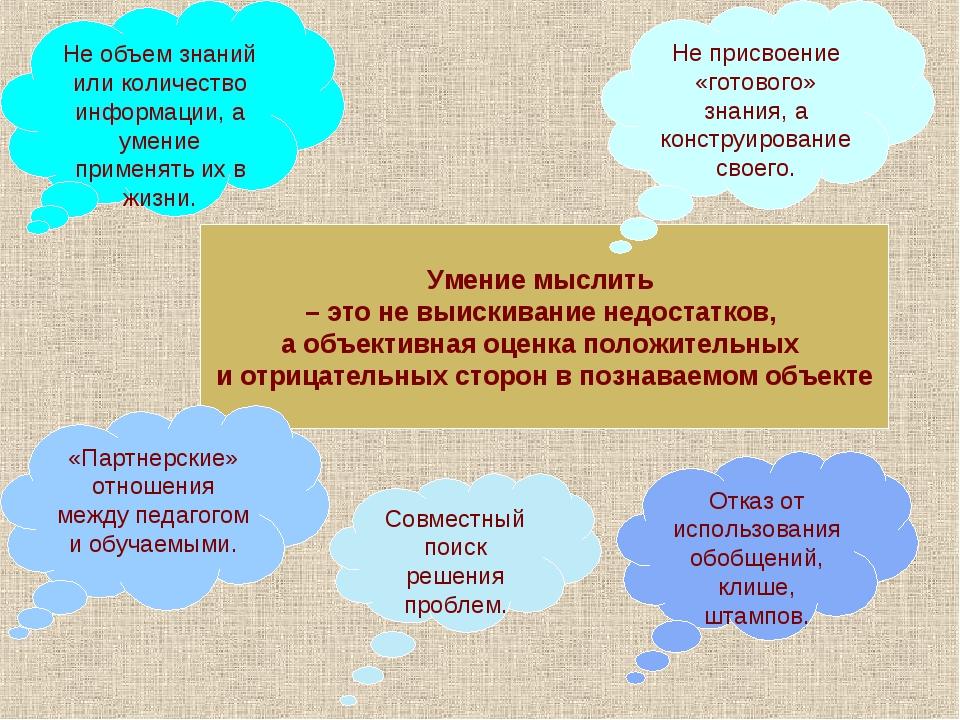 Умение мыслить – это не выискивание недостатков, а объективная оценка положит...