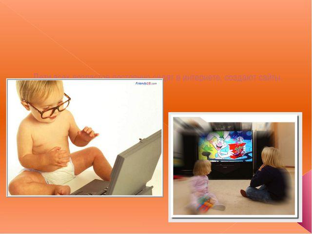 Дети всех возрастов постоянно сидят в интернете, создают сайты.