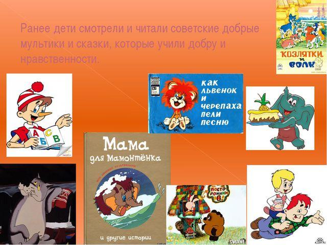 Ранее дети смотрели и читали советские добрые мультики и сказки, которые учил...
