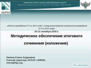 «Итоги проведения ЕГЭ в 2014 году и совершенствование технологий проведения
