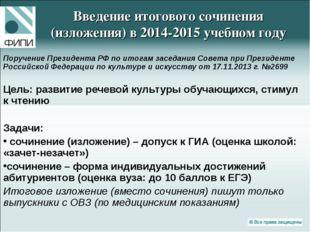 Введение итогового сочинения (изложения) в 2014-2015 учебном году Поручение П