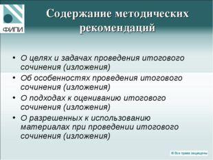 Содержание методических рекомендаций О целях и задачах проведения итогового с