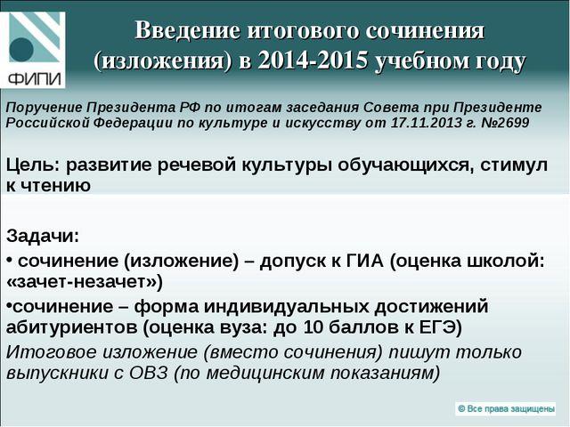 Введение итогового сочинения (изложения) в 2014-2015 учебном году Поручение П...